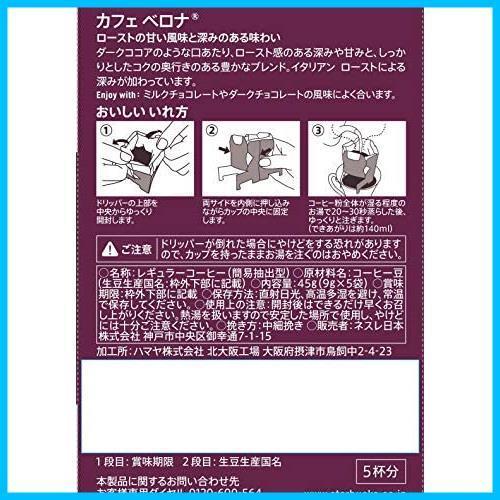 ネスレ スターバックス オリガミ パーソナルドリップコーヒー カフェベロナ ×2箱_画像7