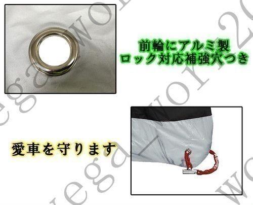 限定価格 2XL バイクカバー シルバー 防水 中型 UV 雨対策 錆防止 目玉商品_画像2