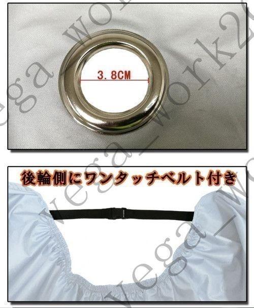 限定価格 2XL バイクカバー シルバー 防水 中型 UV 雨対策 錆防止 目玉商品_画像3
