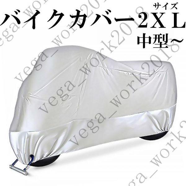 限定価格 2XL バイクカバー シルバー 防水 中型 UV 雨対策 錆防止 目玉商品_画像1