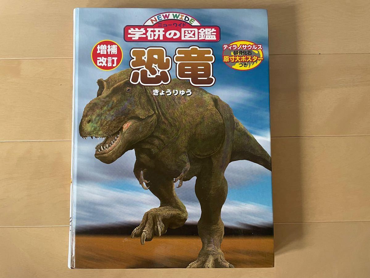 学研の図鑑 恐竜