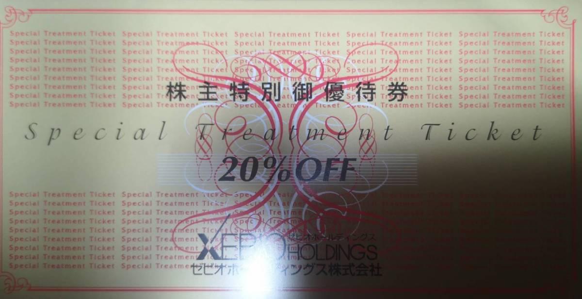 ゼビオ(20%割引券) 株主優待券_画像1