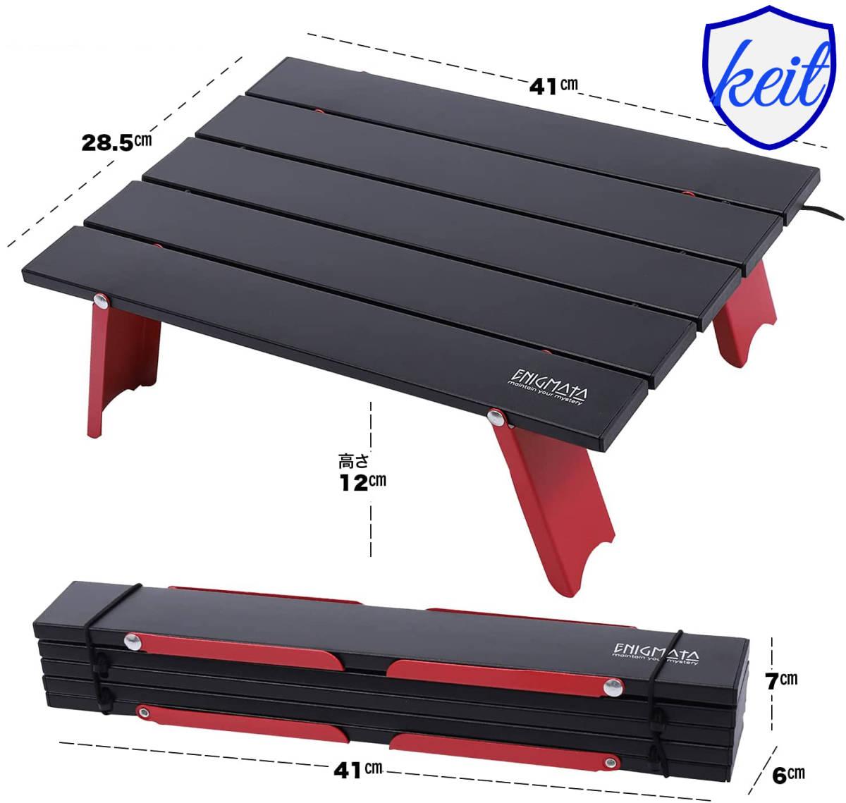 アウトドアテーブル ローテーブル キャンプ アウトドア 軽量 折り畳み式 コンパクト アルミ製 ブラック ktam55