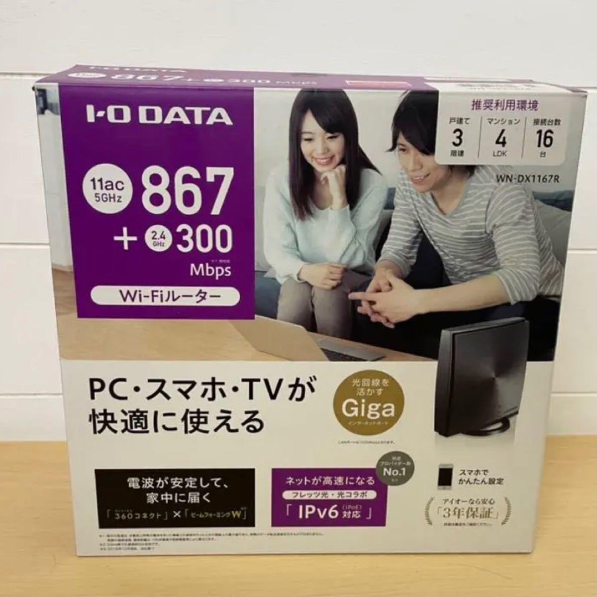I・O DATA WN-DX1167R