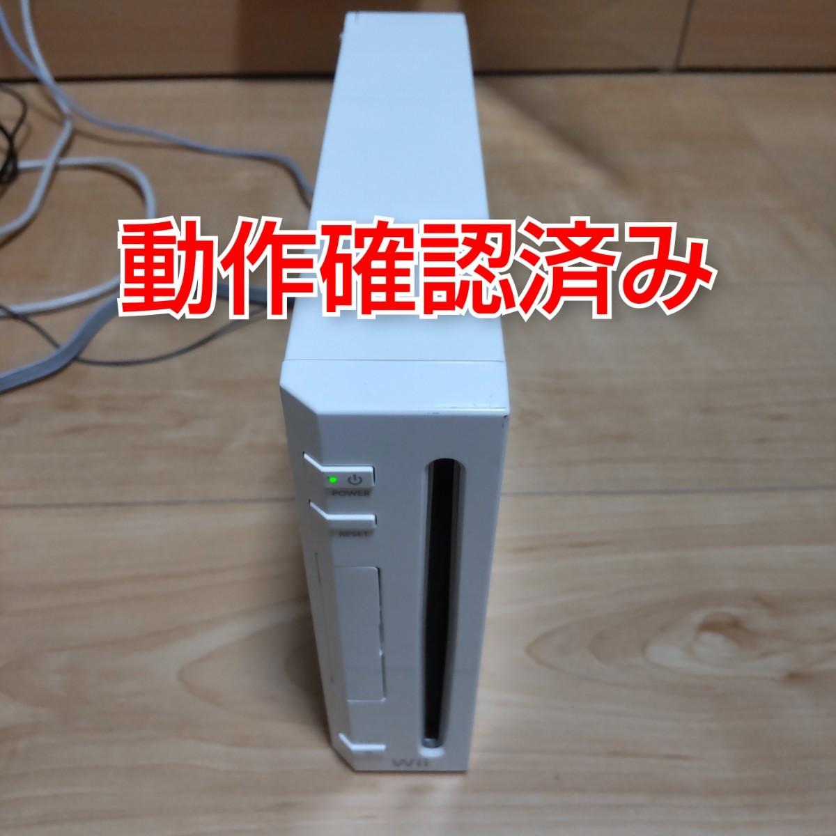 任天堂 Wii 白 本体のみ 動作確認済