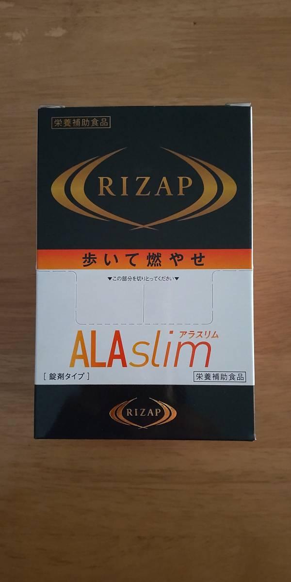 ★RIZAP ライザップ 栄養補助食品 アラスリム 2粒×10袋 賞味期限2021.11★_画像1
