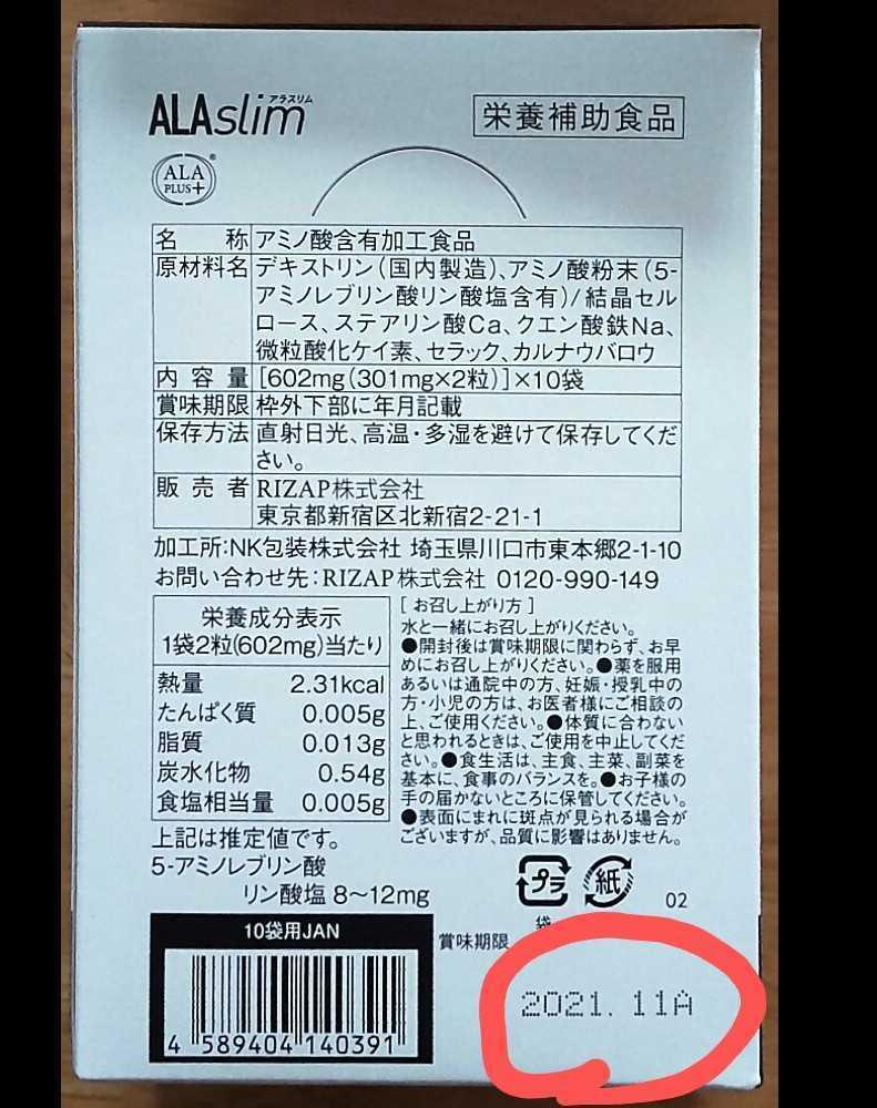 ★RIZAP ライザップ 栄養補助食品 アラスリム 2粒×10袋 賞味期限2021.11★_画像2