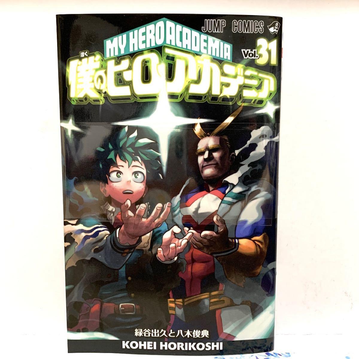僕のヒーローアカデミア 31巻