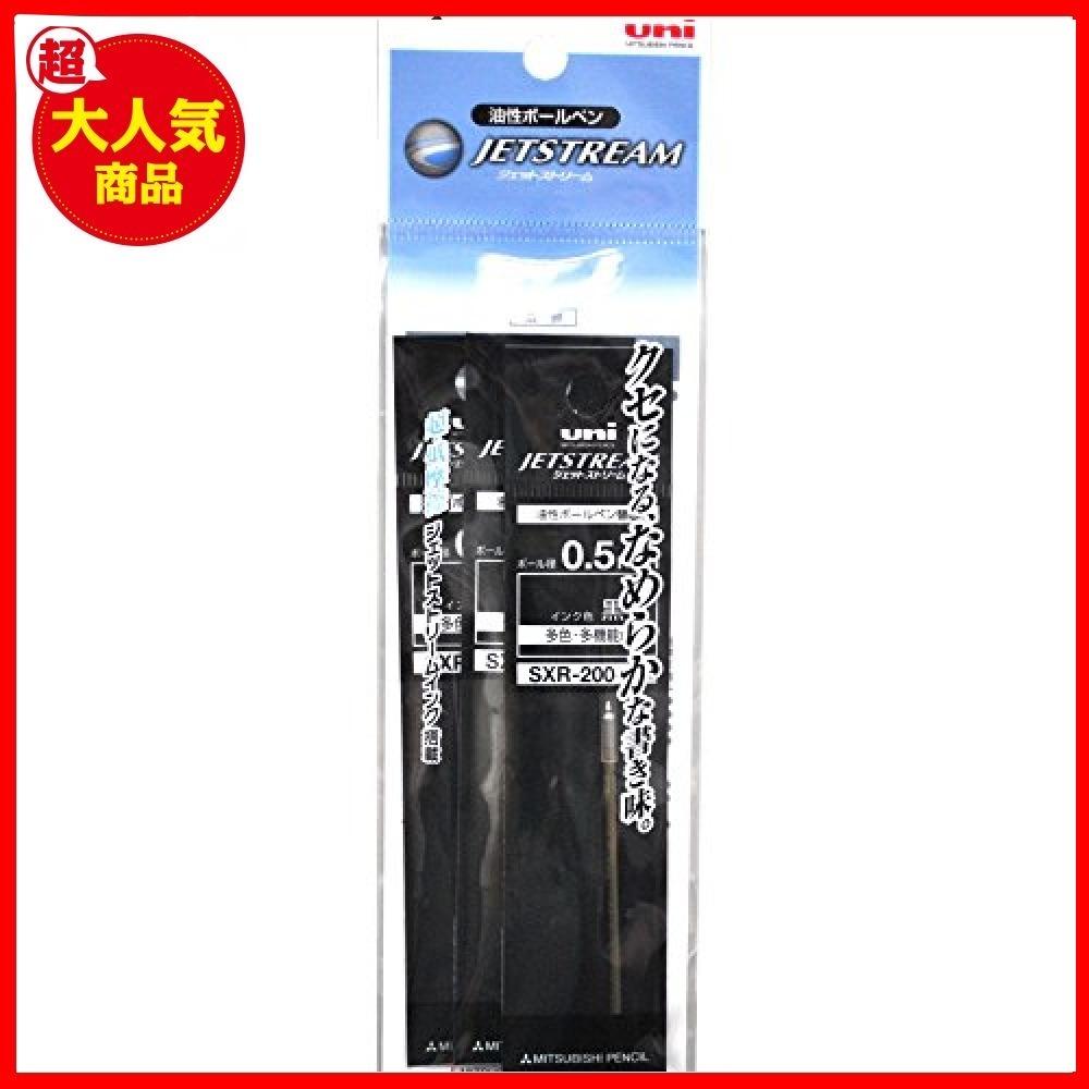 【即決 早い者勝ち】黒 05mm 三菱鉛筆 ボールペン替芯 ジェットストリームプライム 05 多色多機能 黒 3本 SXR200_画像2