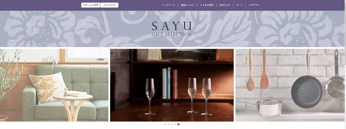 ★SAYU ゆうおう カタログギフト【¥4800コース】★ 有効期限:2022年2月6日まで_画像2