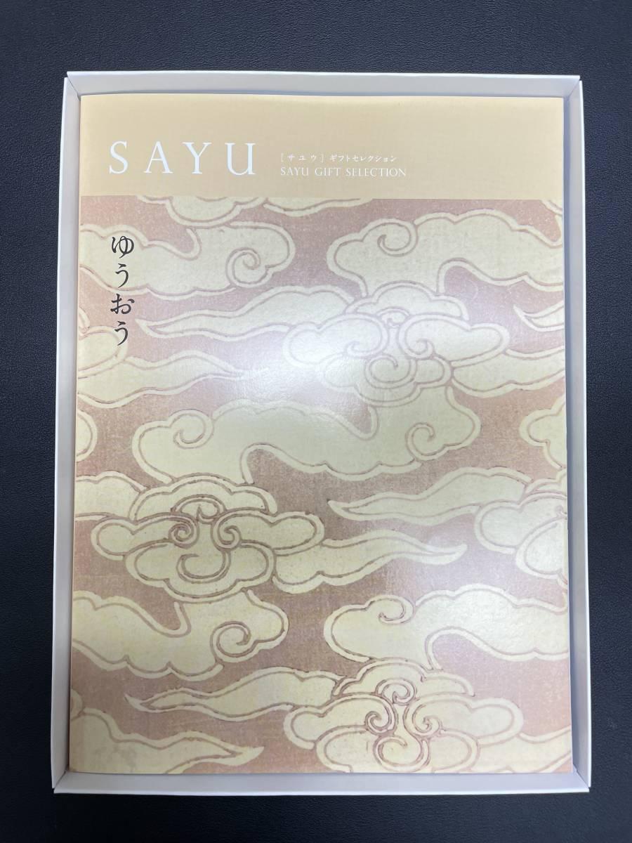 ★SAYU ゆうおう カタログギフト【¥4800コース】★ 有効期限:2022年2月6日まで_画像1