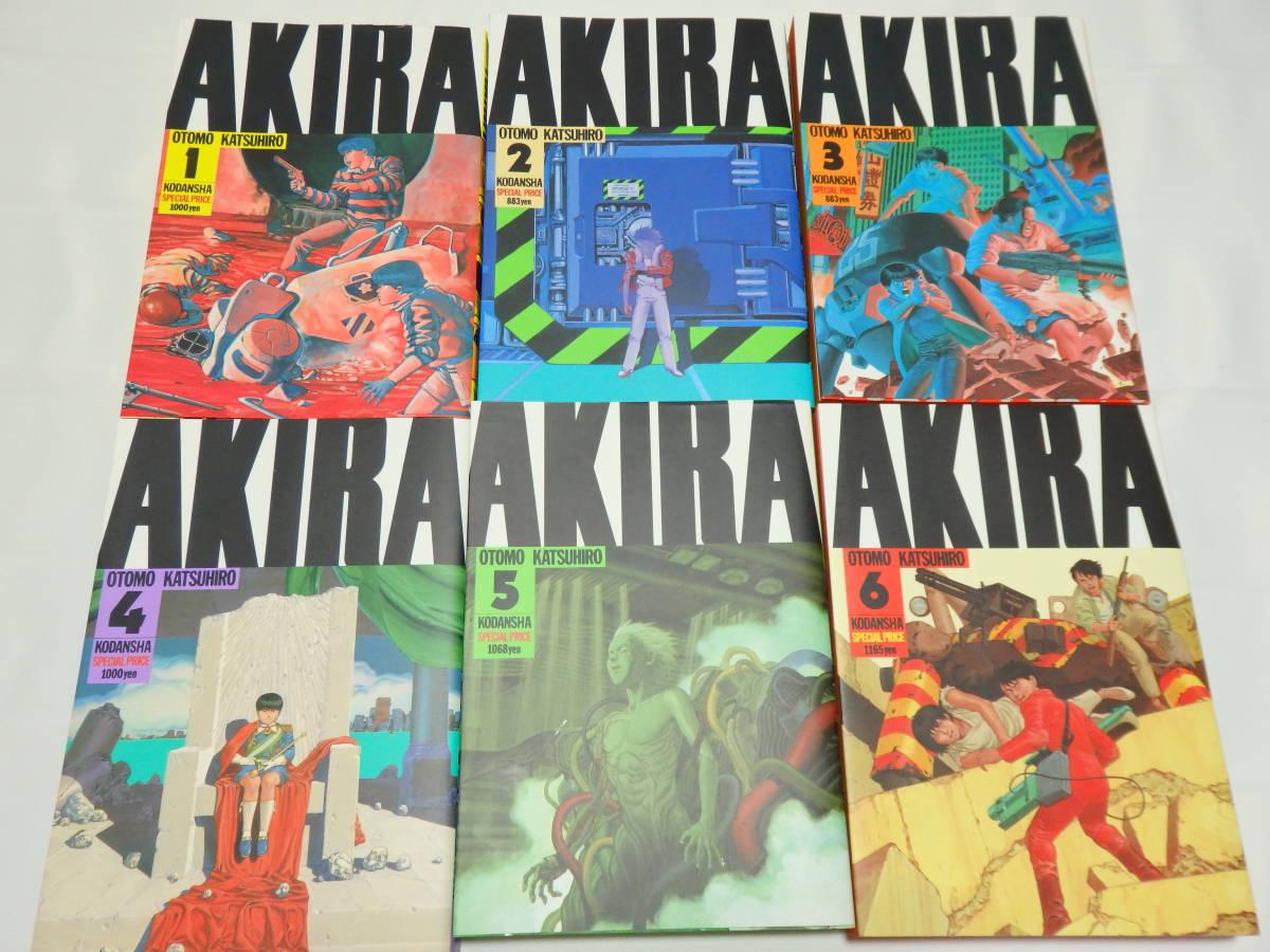 AKIRA アキラ 全巻 最近の版 風の谷のナウシカ/鬼滅の刃_画像1