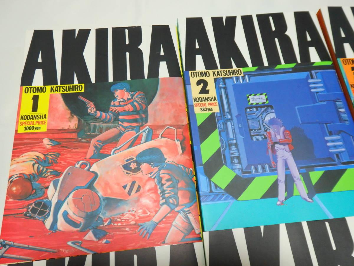 AKIRA アキラ 全巻 最近の版 風の谷のナウシカ/鬼滅の刃_画像2