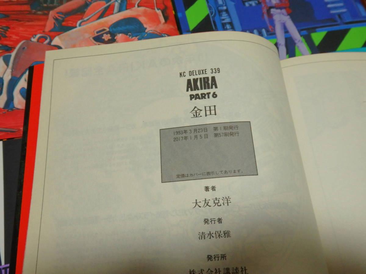 AKIRA アキラ 全巻 最近の版 風の谷のナウシカ/鬼滅の刃_画像5