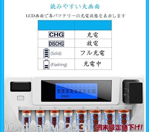 新品!即決◆色白い単体 VIWIPOW 急速電池充電器 単三単四充電池 充電器 ニッケル水素充電池/ニカド充電池に対応 単3電池と_画像5