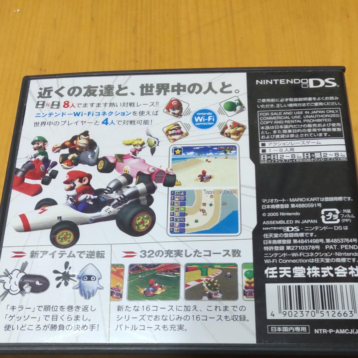【DS】 マリオカートDS