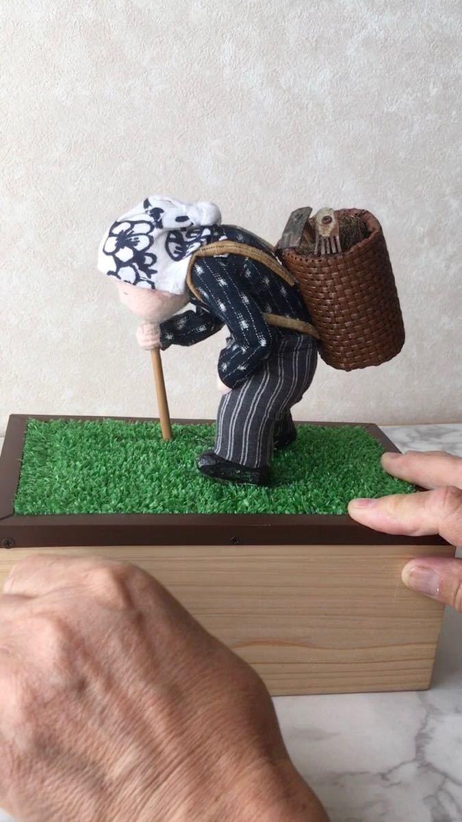 背負いカゴお婆さん 動く人形 からくり 期間限定値下げ ハンドメイド