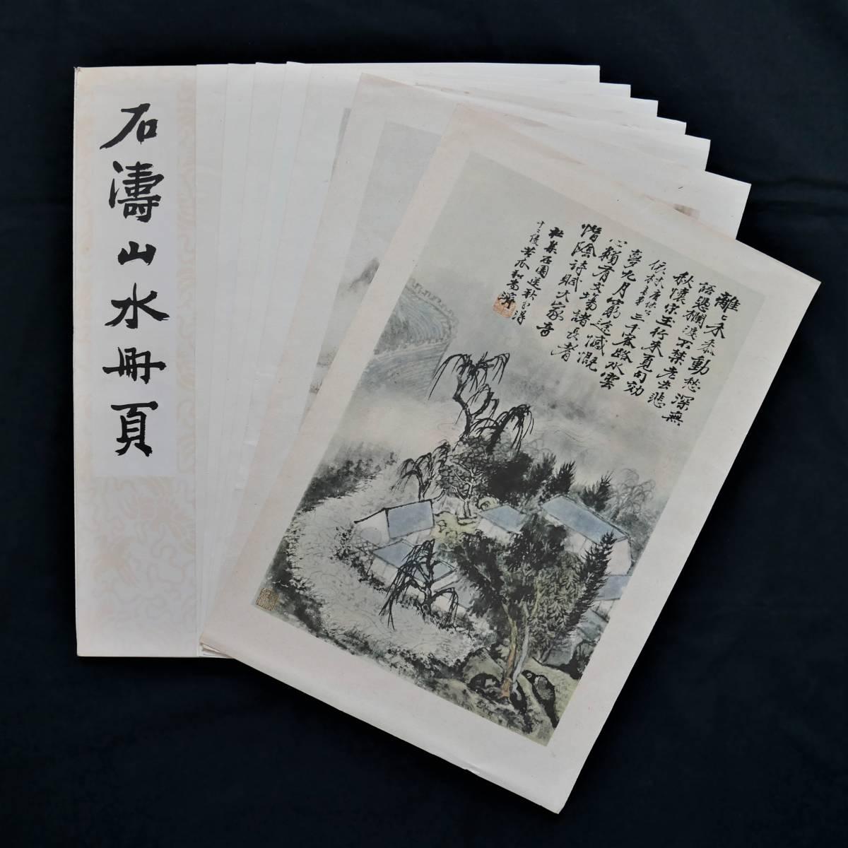 石濤 山水冊頁 8図8枚 中国絵画 書画 水墨画 画集 石涛 資料
