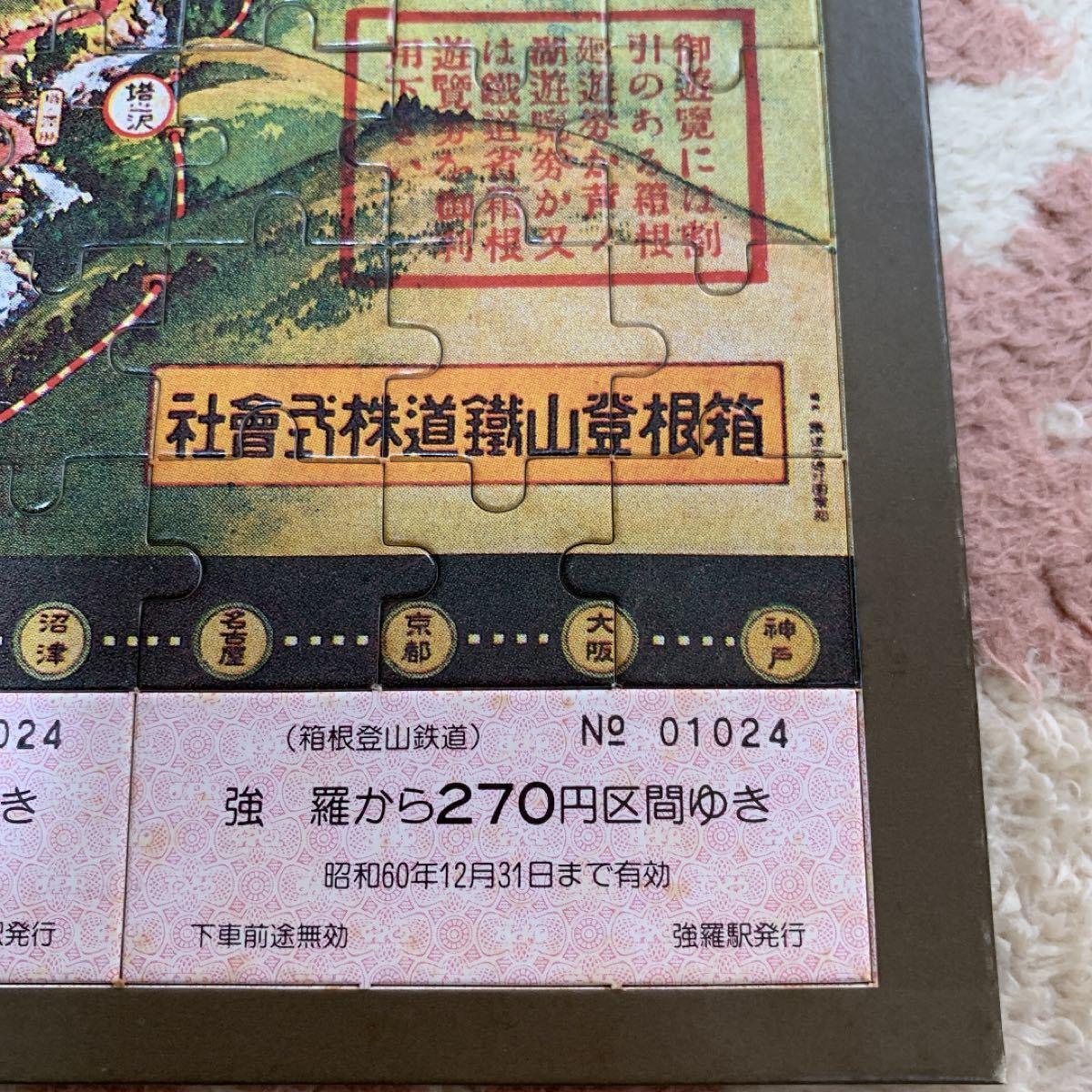 箱根登山鉄道 50周年記念乗車券記念乗車券