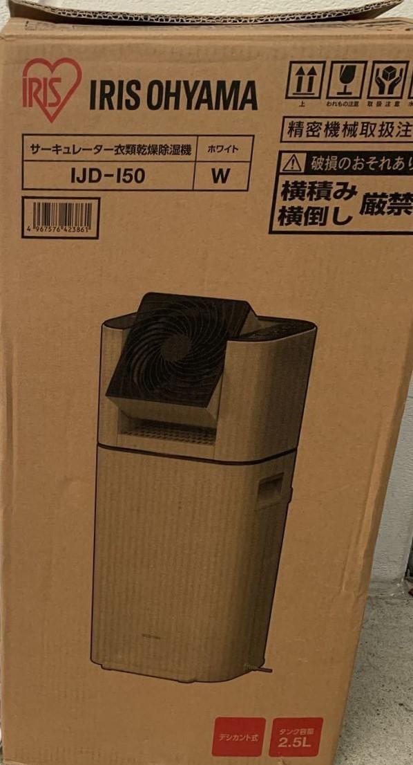 送料2000円 IJD-I50 サーキュレーター衣類乾燥除湿機 アイリスオーヤマ IRIS ホワイト 白 _画像2