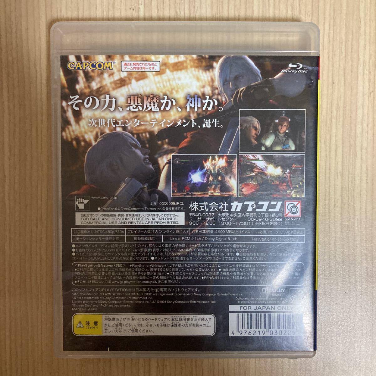 【PS3】 デビル メイ クライ 4 [PS3 the Best]