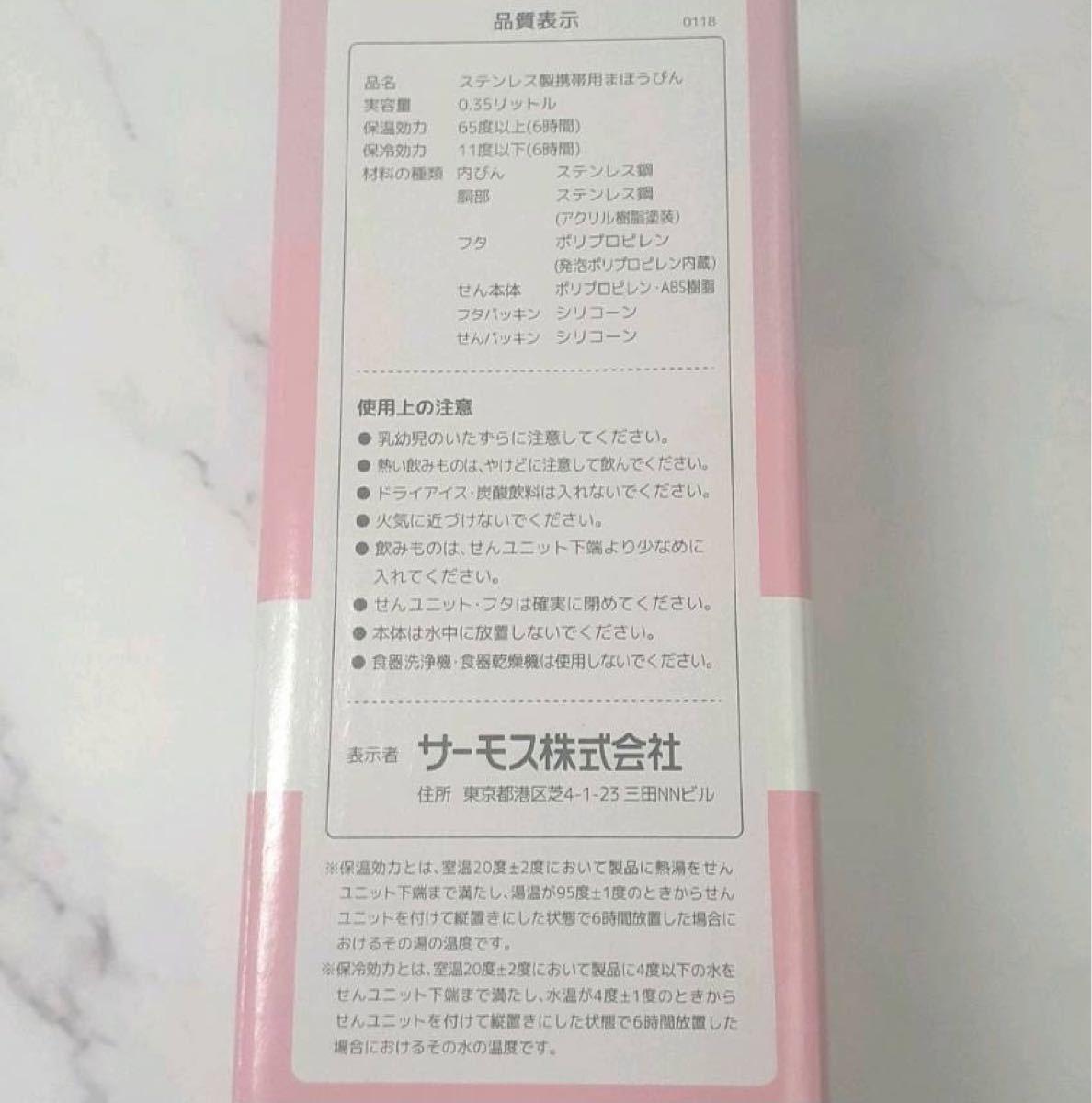 サーモス 水筒 新品 ピンク 0.35 THERMOS 未開封 ステンレスボトル