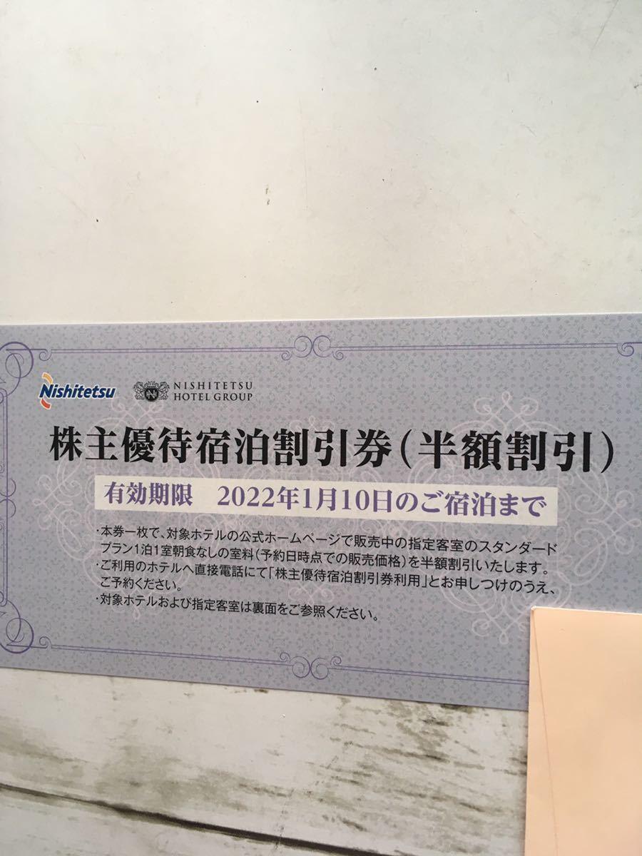 西鉄ホテル 宿泊割引券(半額割引) 一枚 西鉄イン 西日本鉄道 株主優待_画像1