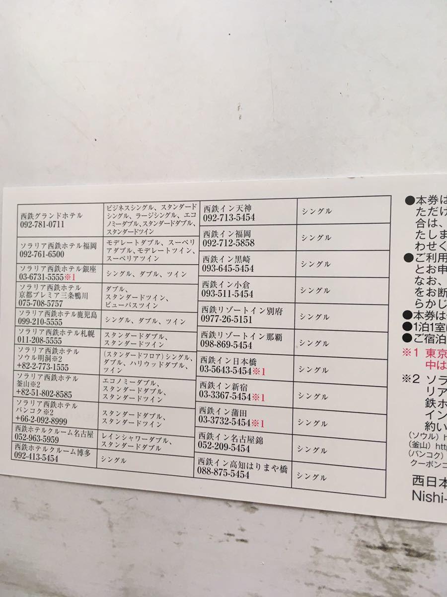 西鉄ホテル 宿泊割引券(半額割引) 一枚 西鉄イン 西日本鉄道 株主優待_画像2