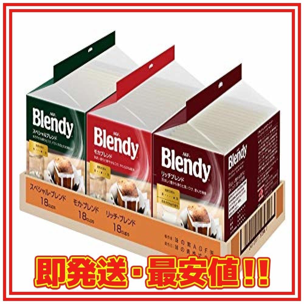 54袋(7g×54袋) AGF ブレンディ レギュラーコーヒー ドリップパック アソート 54袋 【 ドリップコーヒー 】【 つ_画像1