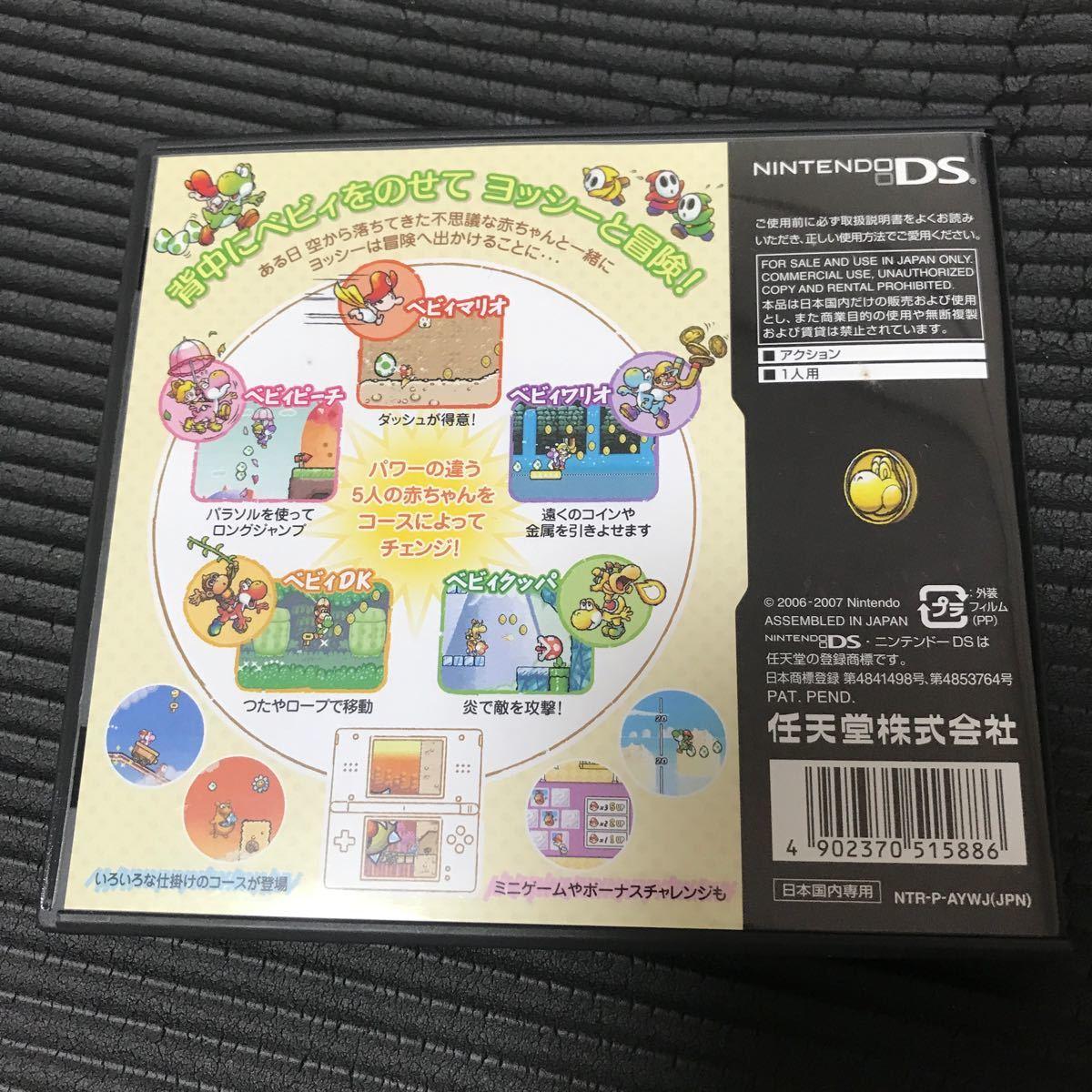 【DS】 ヨッシーアイランドDS ソフトのみ ニンテンドーDSソフト 任天堂