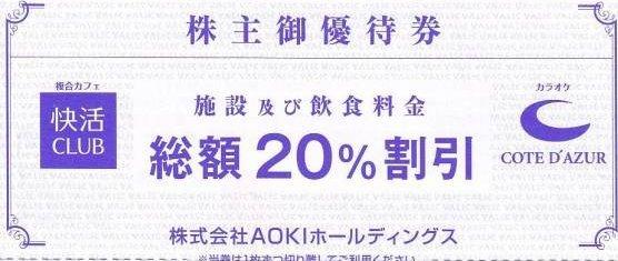 ★☆快活CLUB20%割引券(AOKI株主優待券、コート・ダジュール) 1~4枚☆★_画像1
