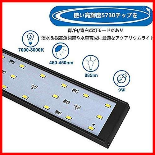 LED水槽用ライト アクアリウムライト 調節可能 ミニエコライト 水槽用 ライト LED白15枚+青3枚 9W 省エネ 長寿命 照明 熱帯魚 観賞魚_画像3