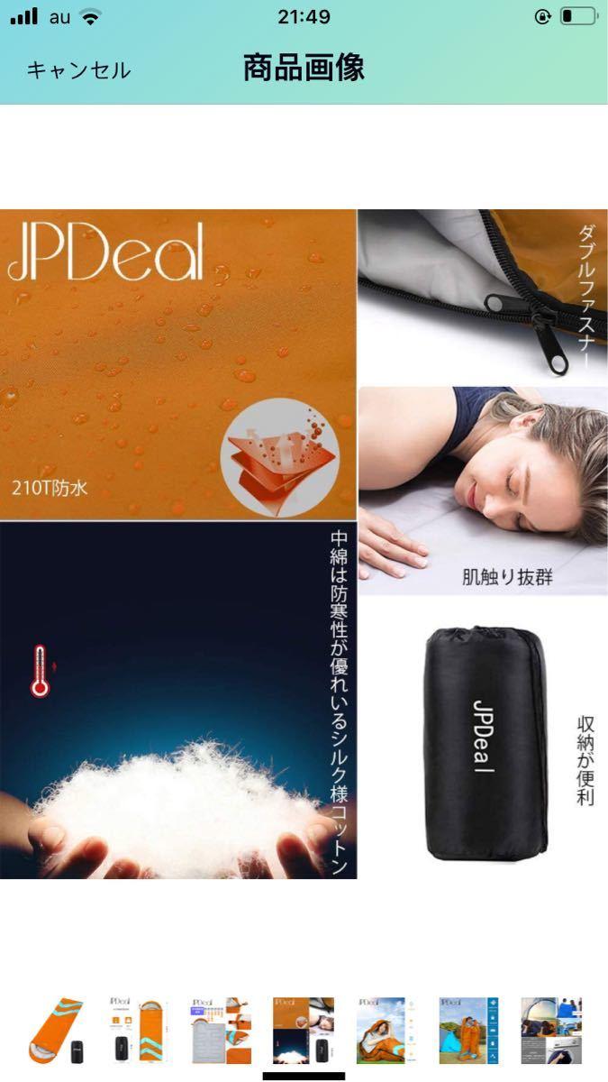 寝袋 シュラフ 封筒型 軽量 保温 210T 防水 1.8kg