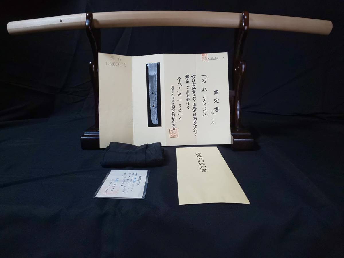 ☆★ 刀 ★☆  ~日本美術刀剣保存協会 保存刀剣鑑定書付~ 末二王 『二王清光作』