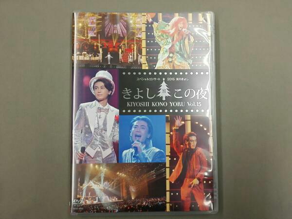 氷川きよしスペシャルコンサート2015 きよしこの夜Vol.15 コンサートグッズの画像