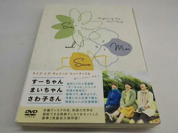 DVD すーちゃん まいちゃん さわ子さん 柴咲コウ 真木よう子 グッズの画像