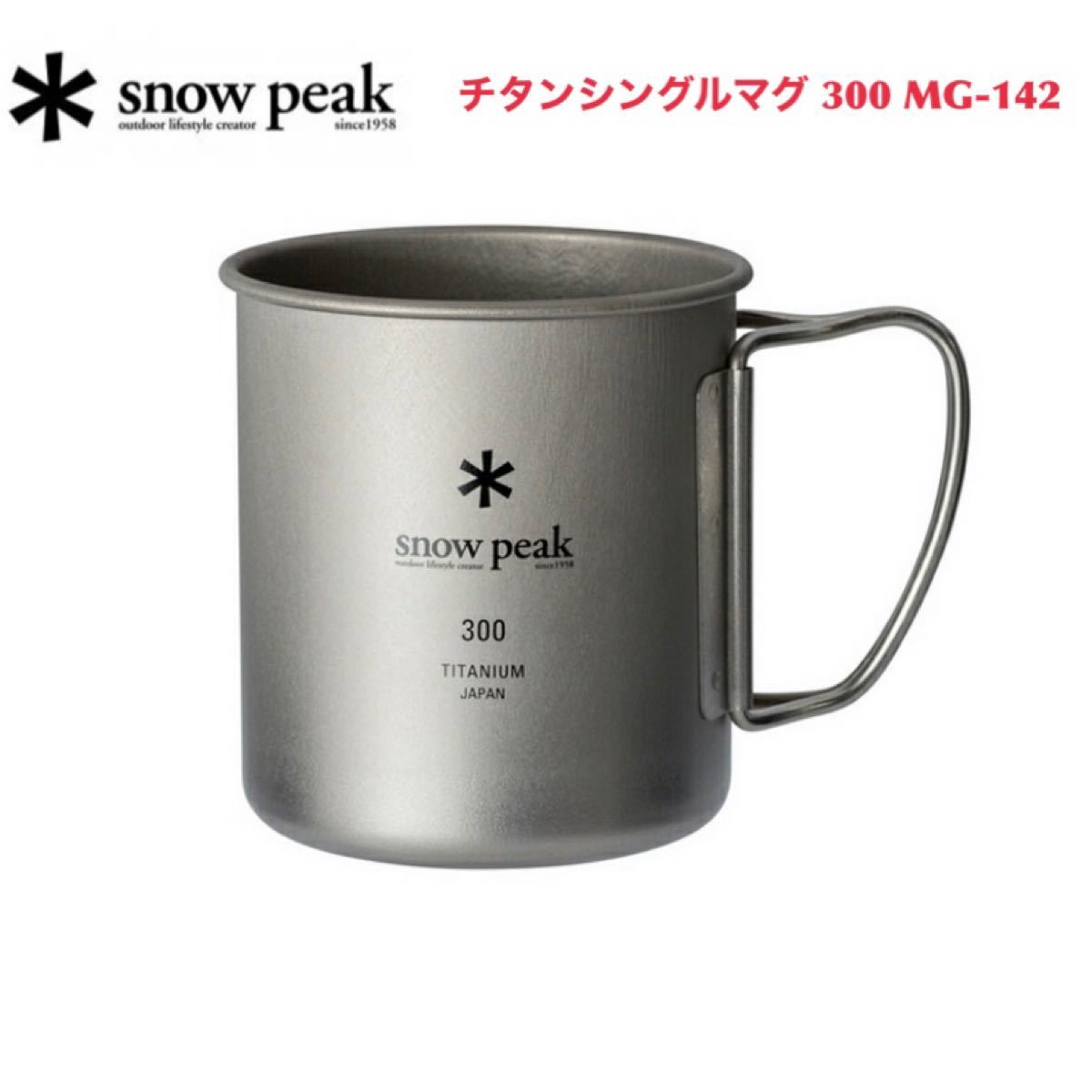 スノーピーク snow peak チタンシングルマグ 300 MG-142