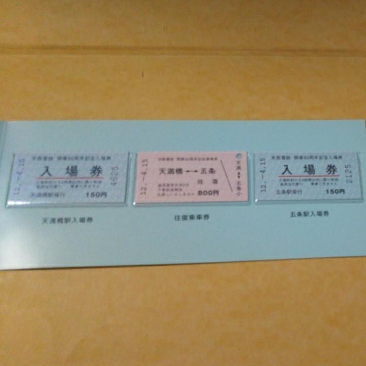 京阪電車開業90周年記念乗車券・入場券