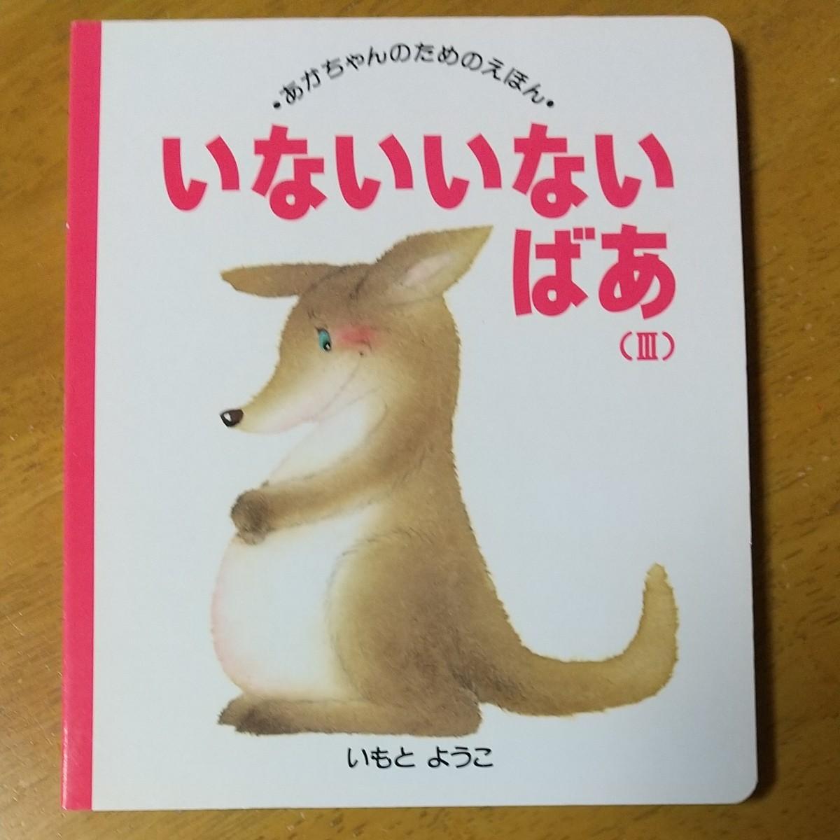 ☆絵本『いないいないばあ (3)』*あかちゃんのためのえほん