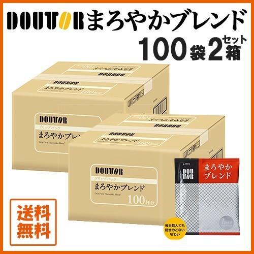 ドトール☆ドリップコーヒー☆まろやかブレンド 200袋入(100袋×2ケース) 送料込み