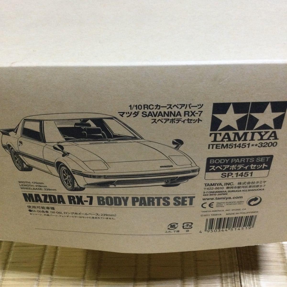 タミヤ マツダサバンナ RX-7