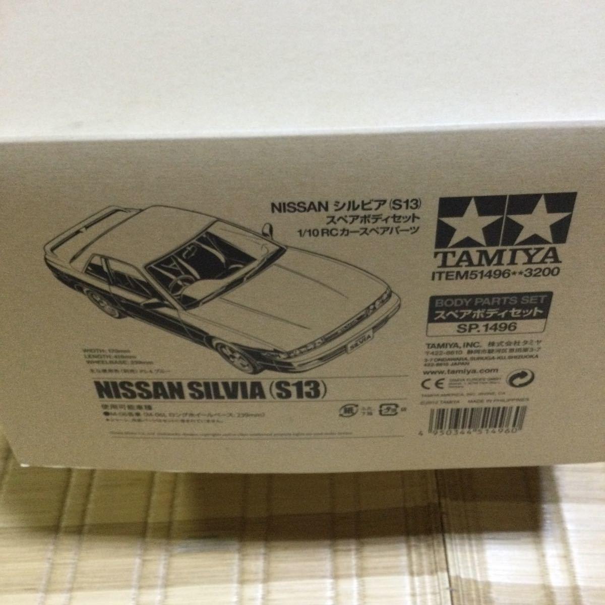 タミヤ シルビア S13 SP.1496