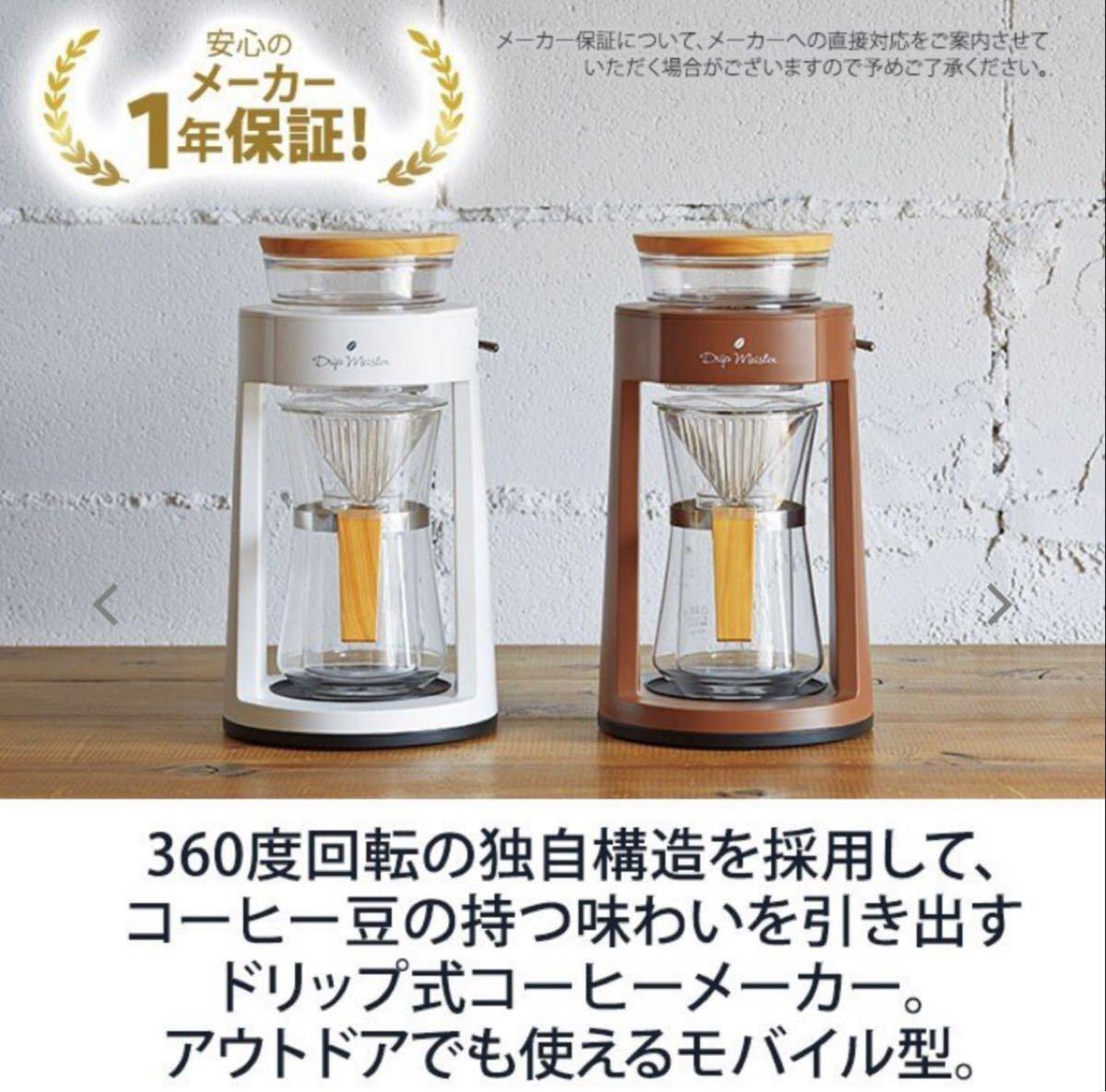 アピックス ポータブルドリップマイスター ホワイト FSKD-0129BWH コーヒーメーカー ラスト一台