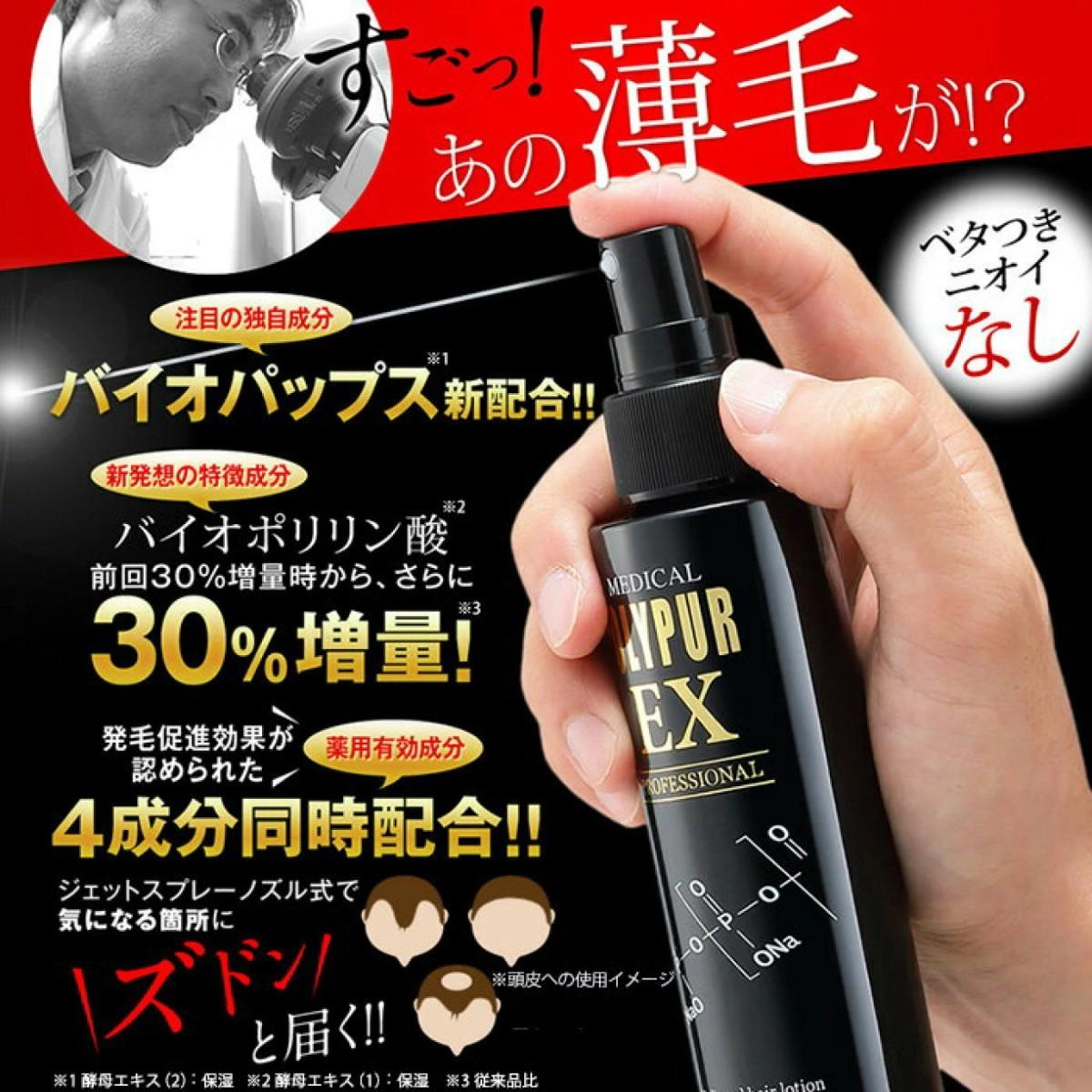 【新品・未使用】薬用ポリピュアEX 120ml 2本セット  シーエスシー