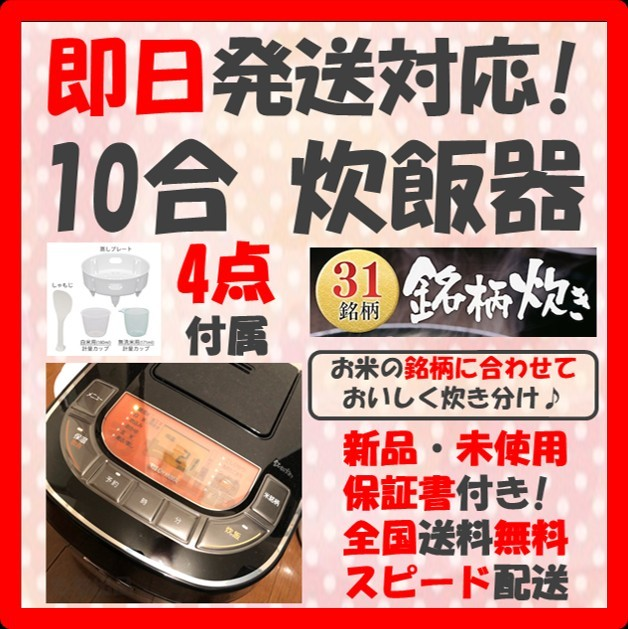 【即日発送!保証付き!】炊飯器 新品 10合 一升 銘柄炊き ブラック 未使用