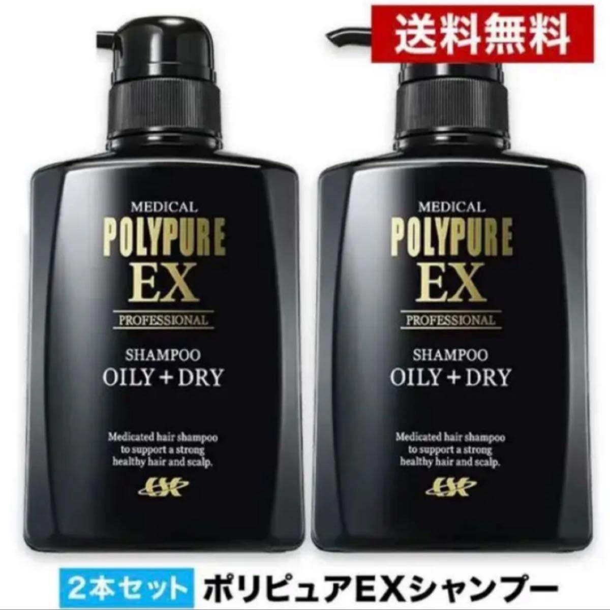 シーエスシー ポリピュアEX 薬用スカルプシャンプー 2本セット