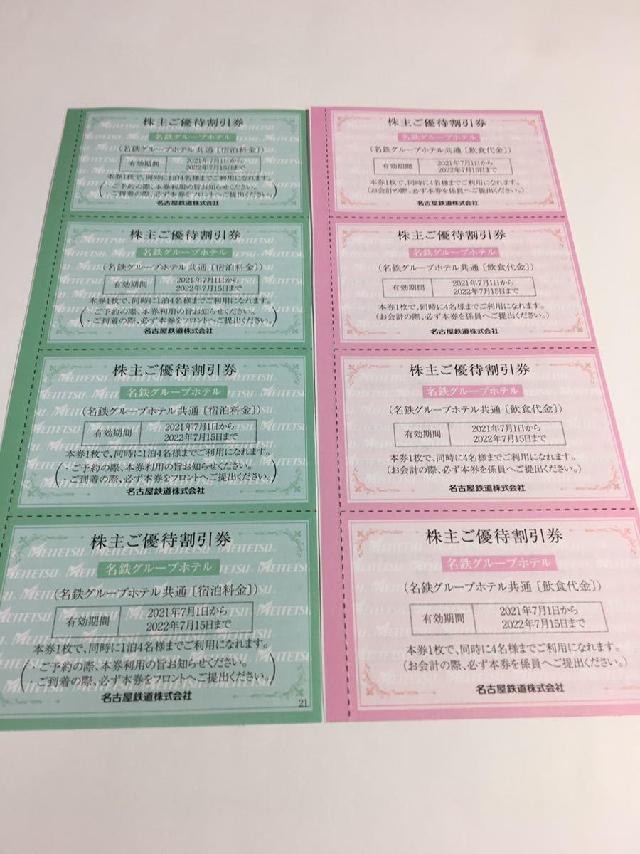 ☆ 株主優待 名鉄ホテルグループ 宿泊・飲食割引券各4枚 計8枚_画像1
