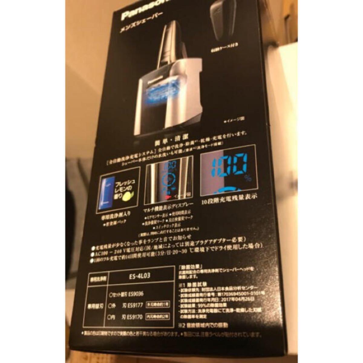 パナソニック 電気シェーバー LAMDASHラムダッシュ ES-CLV9DX-S メンズシェーバー Panasonic 5枚刃