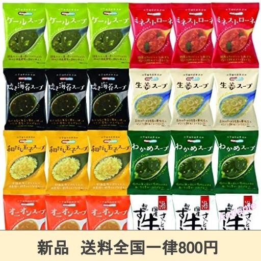 【期間限定】コスモス食品 フリーズドライ 化学調味料無添加 スープお得セット 8種類 24食入_画像1