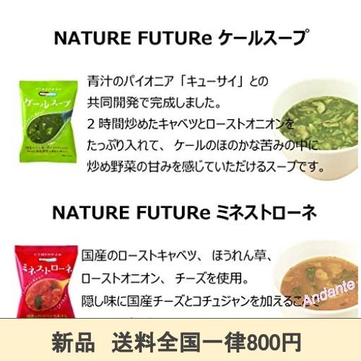 【期間限定】コスモス食品 フリーズドライ 化学調味料無添加 スープお得セット 8種類 24食入_画像3